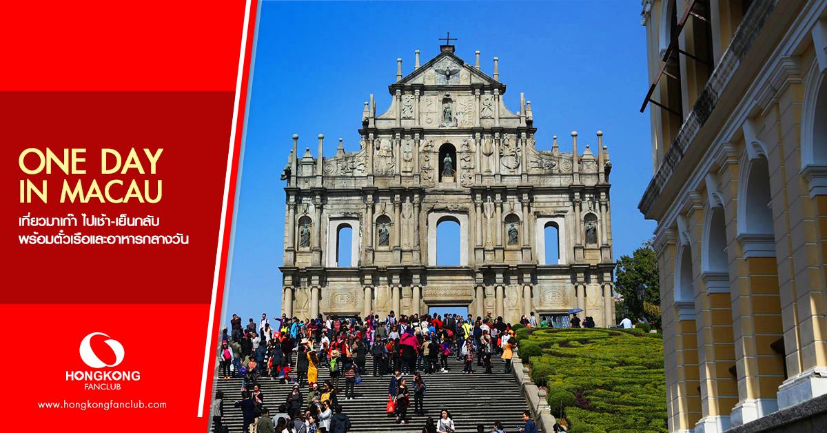 One Day in Macau แพ็กเกจท่องเที่ยวมาเก๊าใน 1 วัน