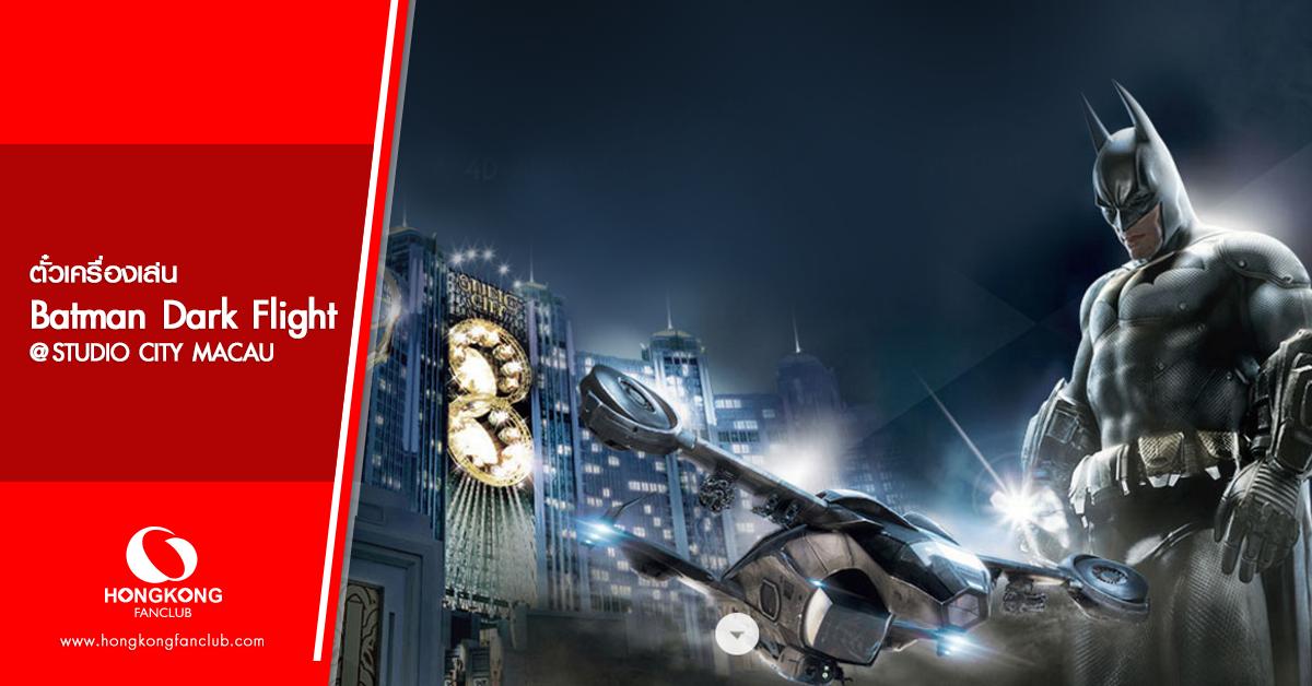 4D - Batman Dark Flight