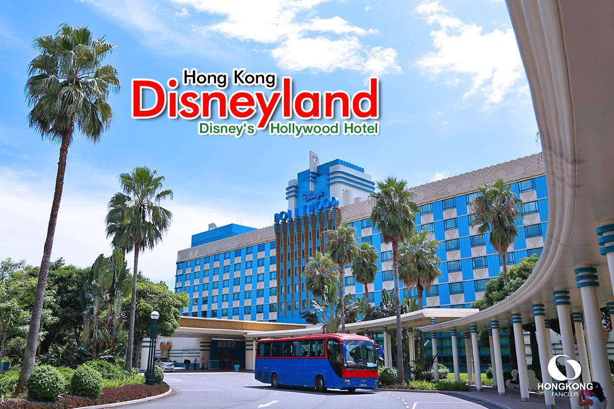 โรงแรม ดิสนีย์ ฮอลลีวู้ด Disney's Hollywood