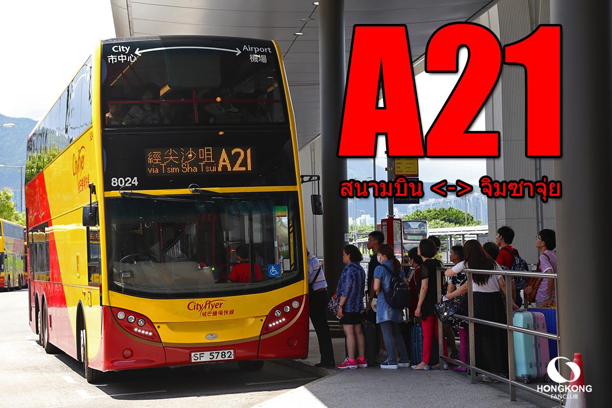 รถบัส A21 สนามบินฮ่องกง เข้าตัวเมือง จิมซาจุ่ย (เจาะลึก)