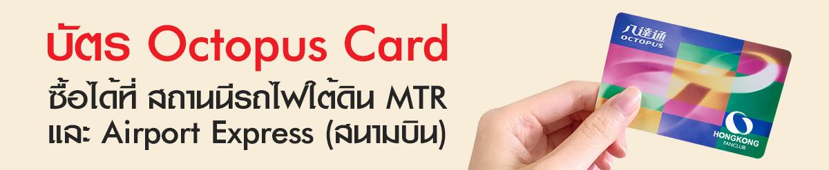บัตร Octopus Card