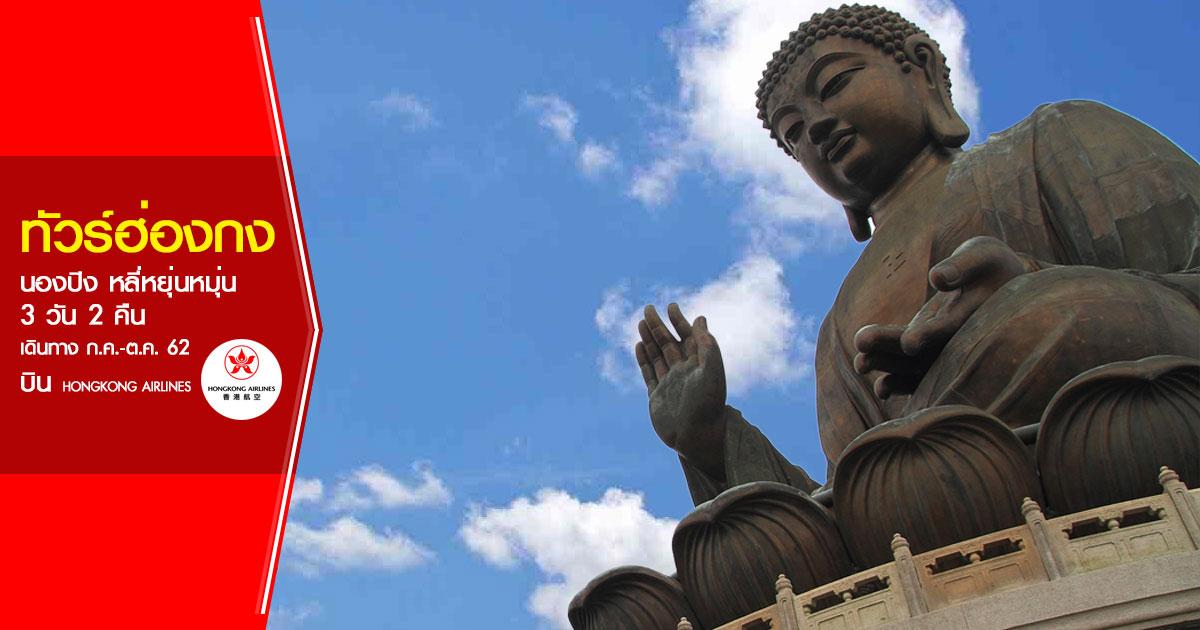 ทัวร์ฮ่องกง นองปิง หลี่หยุ่นหมุ่น 3วัน 2คืน (ก.ค.-ต.ค.62)