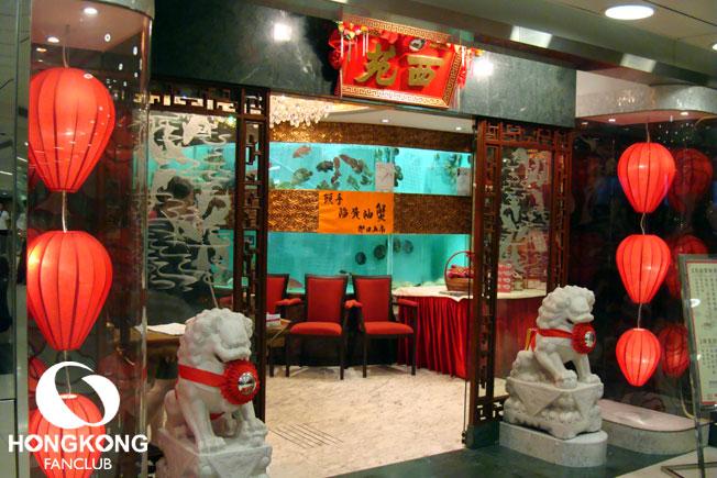 West Villa Restaurant @ Causeway Bay