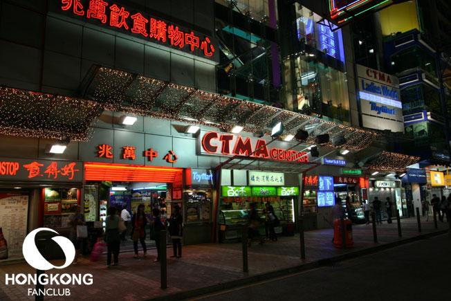แหล่งขายของเล่น – โมเดล ย่าน Mongkok