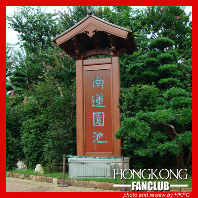 Nan Lian Garden - เดินชมสวนสวยที่ Diamond Hill