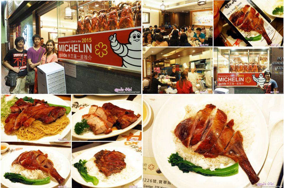 Kam's Roast Goose ร้านห่านย่าง ความอร่อยระดับ Michelin 1 ดาว ย่าน Wan Chai