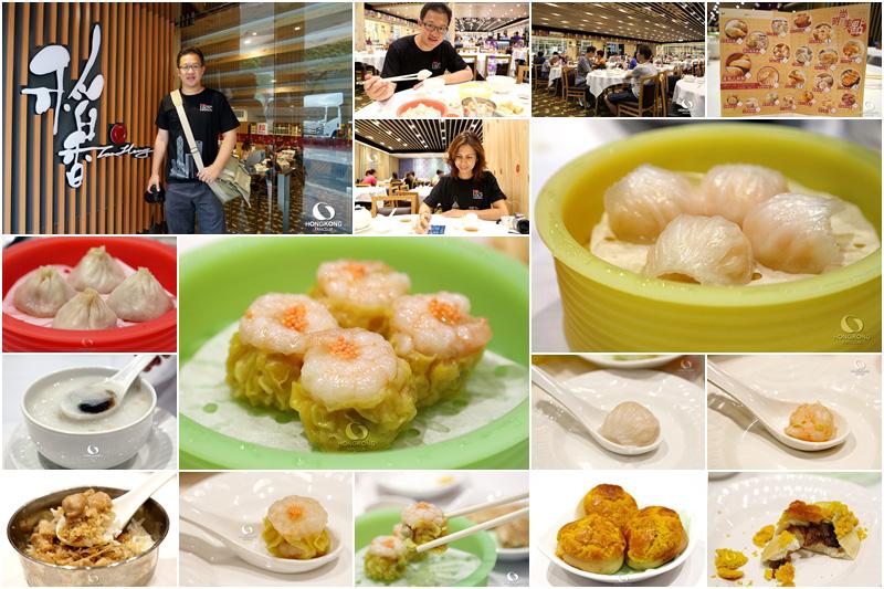 Tao Heung สาขาใหม่ ติ่มซำ อิ่มอร่อย ปรุงสด ลูกใหญ่ ราคาไม่แพง