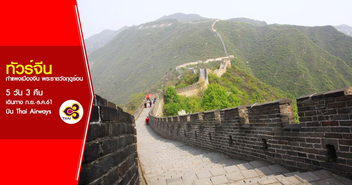 ทัวร์จีน กำแพงเมืองจีน – พระราชวังฤดูร้อน 5 วัน 3 คืน (ก.ย.- ธ.ค.61)