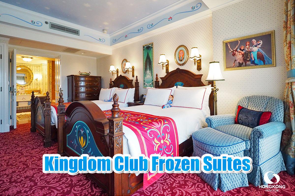 Kingdom Club Frozen Suite ฮ่องกงดิสนีย์แลนด์
