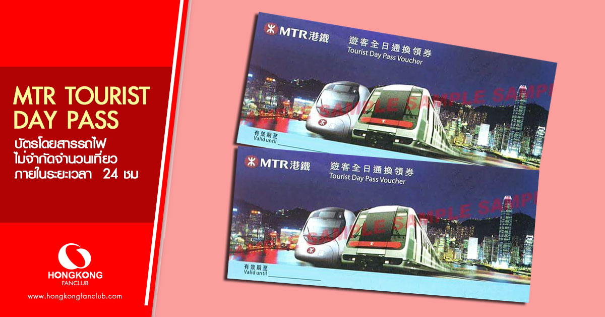 MTR Tourist day pass