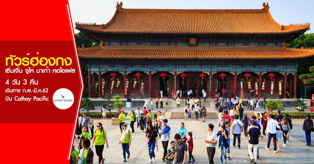 ทัวร์ฮ่องกง เซิ่นเจิ้น จูไห่ มาเก๊า หอไอเฟล 4 วัน 3 คืน (ก.พ.-มี.ค.62)