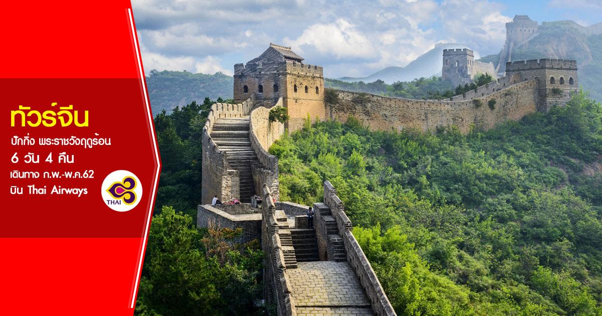 ทัวร์จีน ปักกิ่ง เซี่ยงไฮ้ 6 วัน 4 คืน (ก.พ. – พ.ค. 62)