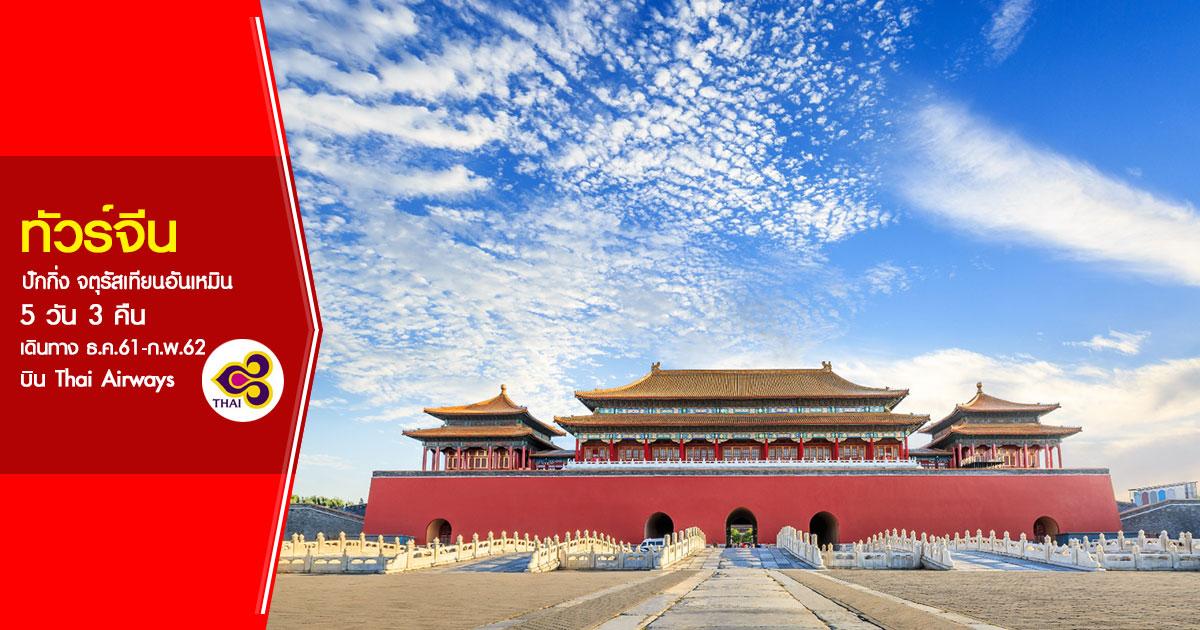 ทัวร์จีน ปักกิ่ง จตุรัสเทียนอันเหมิน 5 วัน 3 คืน (ธ.ค.61 – ก.พ. 62)