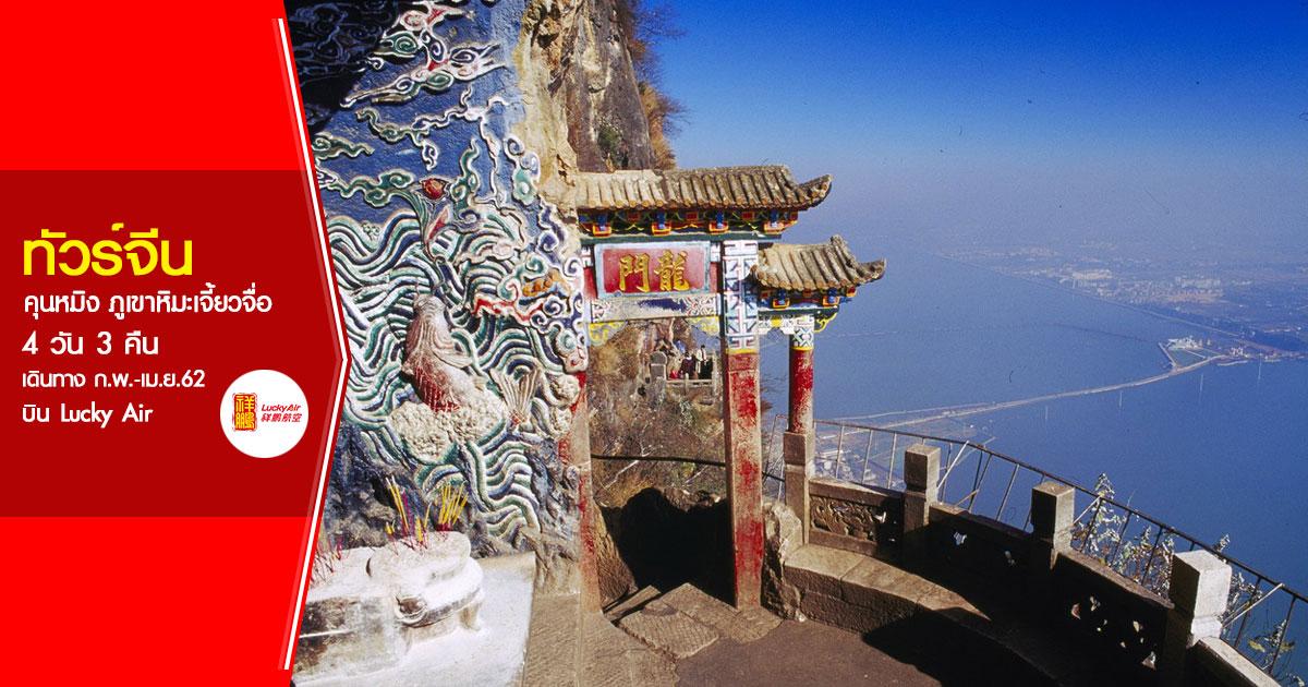 ทัวร์จีน คุณหมิง ภูเขาหิมะเจี้ยวจื่อ 4 วัน 3 คืน (ก.พ.-เม.ย.62)