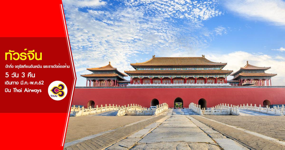 ทัวร์จีน ปักกิ่ง จตุรัสเทียนอันเหมิน พระราชวังต้องห้าม 5 วัน 3 คืน (มี.ค.-พ.ค.62)