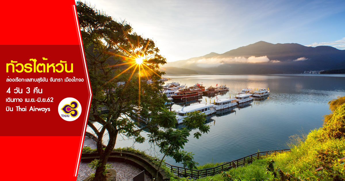 ทัวร์ไต้หวัน ล่องเรือทะเลสาบสุริยัน จันทรา เมืองไทจง 4 วัน 3 คืน (เม.ษ.-มิ.ย.62)