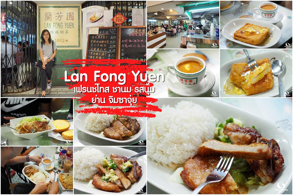 Lan Fong Yuen ชานมฮ่องกง ในตำนาน