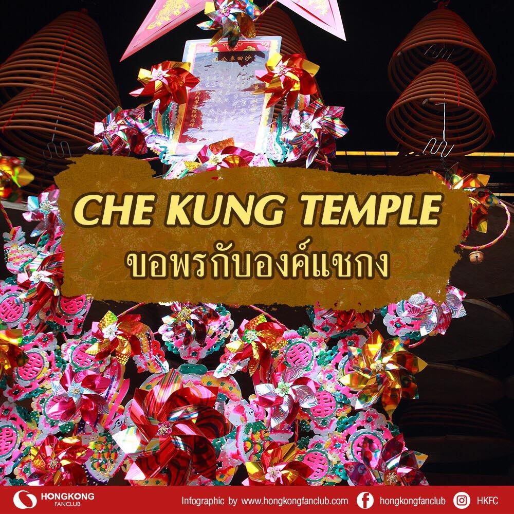 Infographic : Che Kung Temple ขอพรกับองค์แชกง