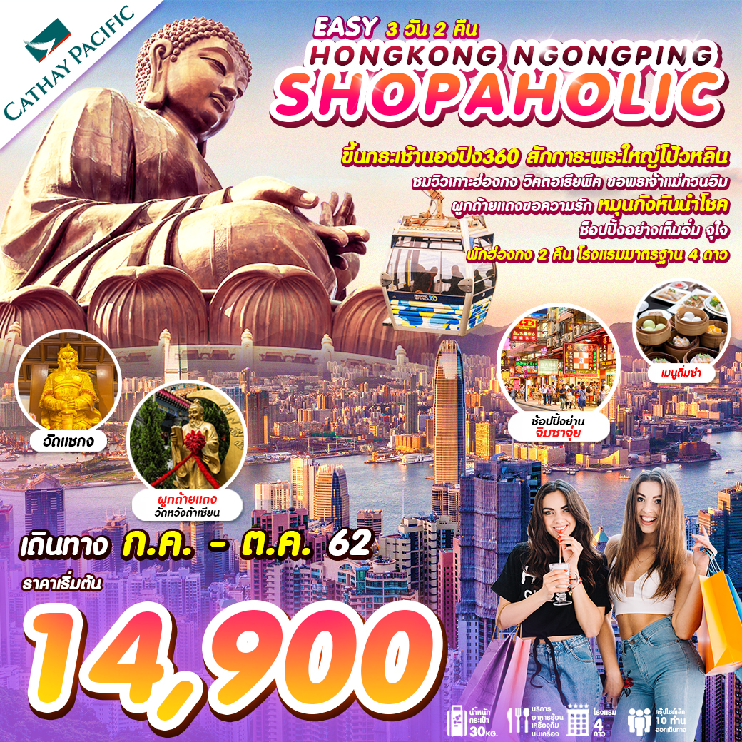ทัวร์ฮ่องกง EASY HONGKONG NGONGPING SHOPAHOLIC 3วัน 2คืน (เม.ย.-มิ.ย.62)