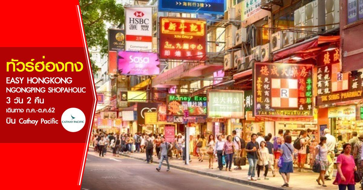 ทัวร์ฮ่องกง EASY HONGKONG NGONGPING SHOPAHOLIC 3วัน 2คืน (ก.ค.-ต.ค.62)