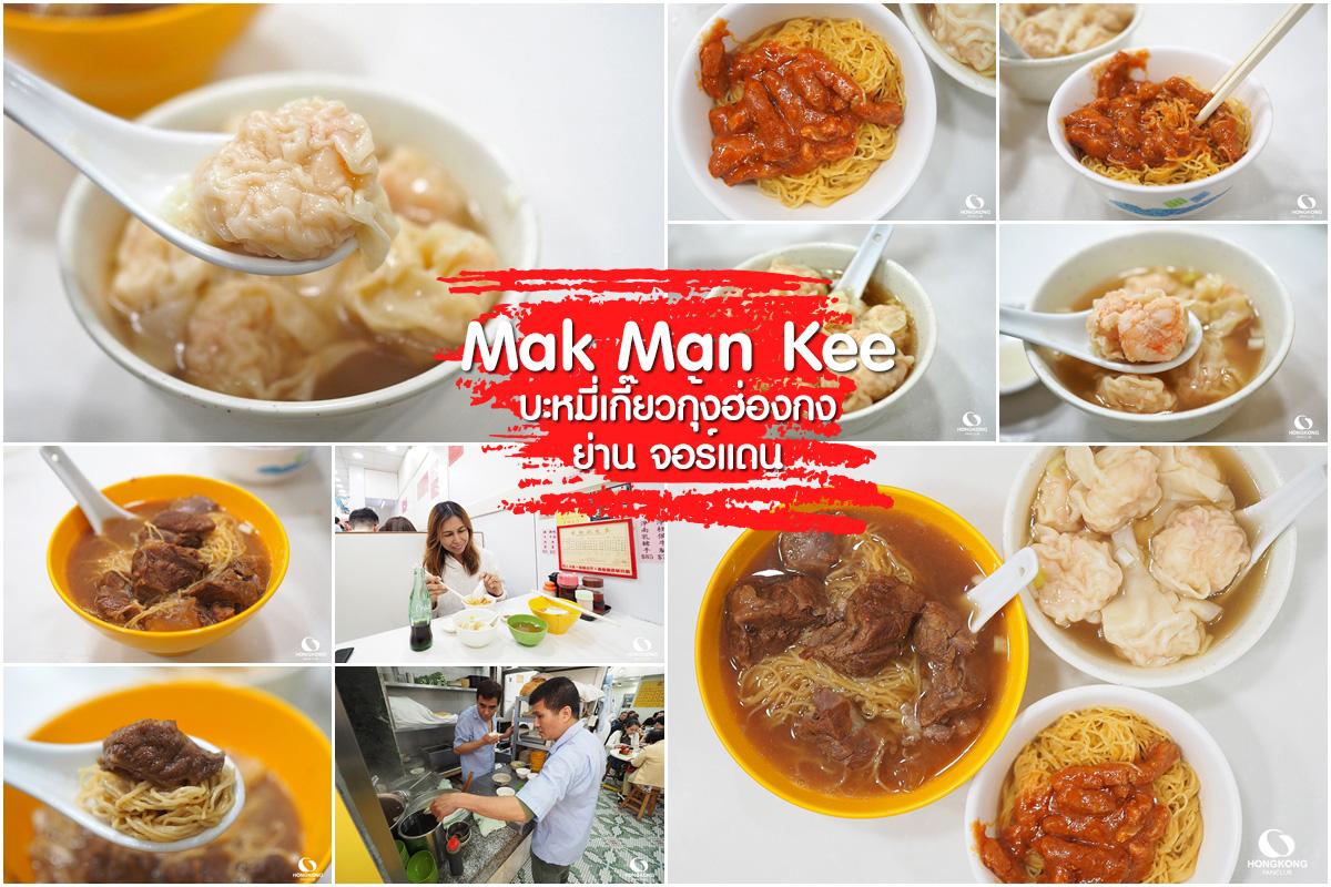 รีวิว Mak Man Kee