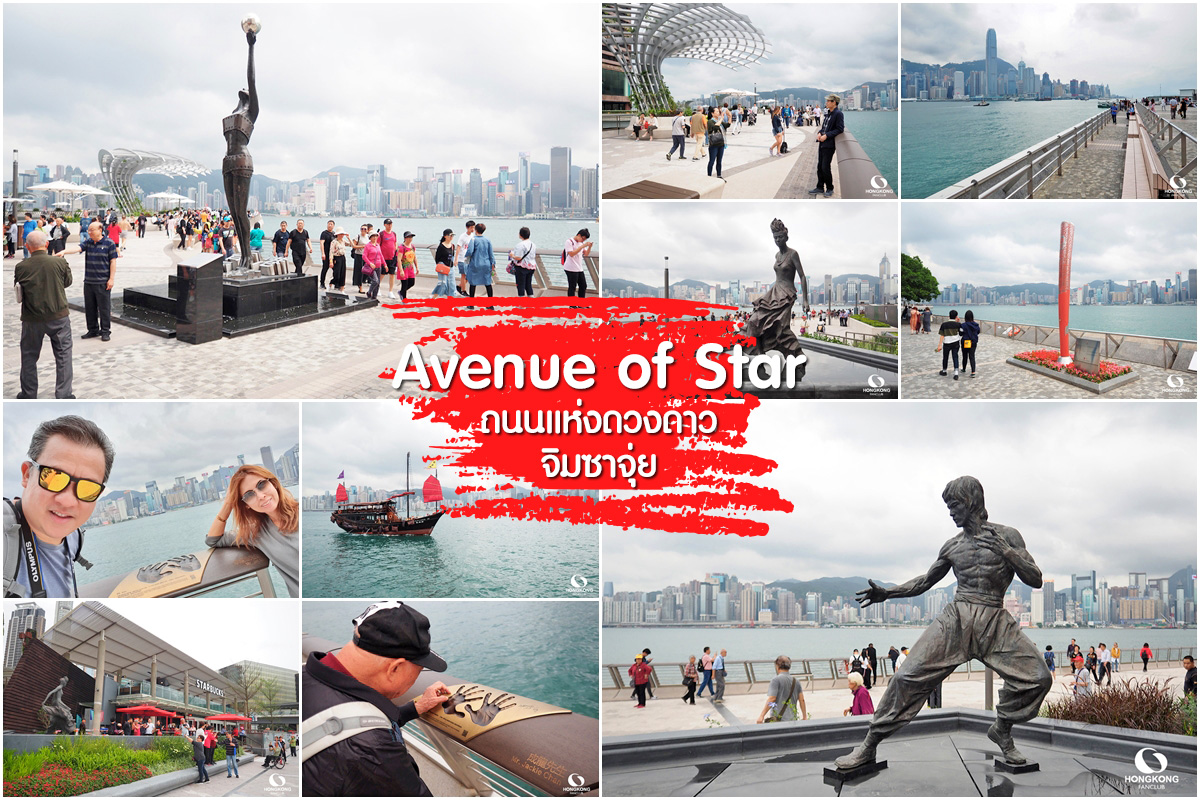 Avenue of Star ฮ่องกง จิมซาจุ่ย 2019