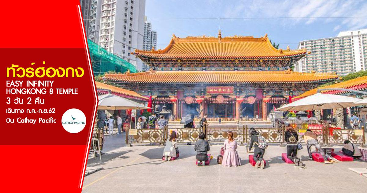 ทัวร์ฮ่องกง EASY INFINITY HONGKONG 8 TEMPLE 3 วัน 2 คืน (ก.ค.-ก.ย.62)