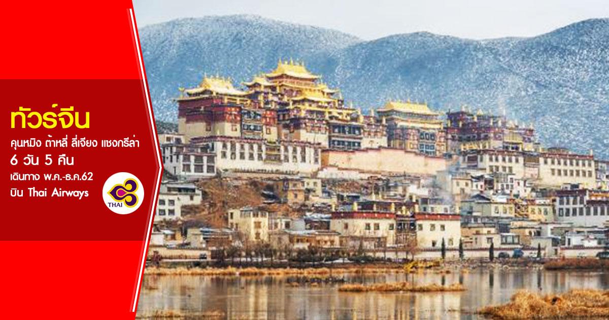 ทัวร์จีน คุนหมิง ต้าหลี่ ลี่เจียง แชงกรีล่า  6 วัน 5 คืน (พ.ค.-ธ.ค.62)