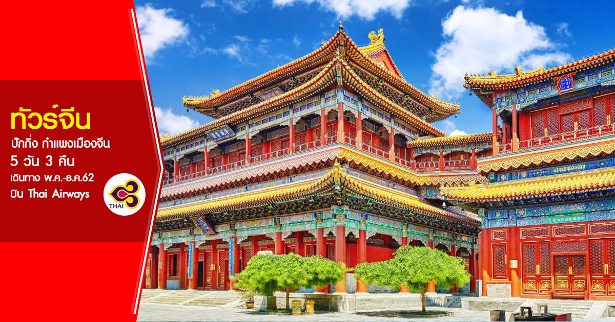 ทัวร์จีน ปักกิ่ง กำแพงเมืองจีน 5 วัน 3 คืน (พ.ค.-ธ.ค.62)