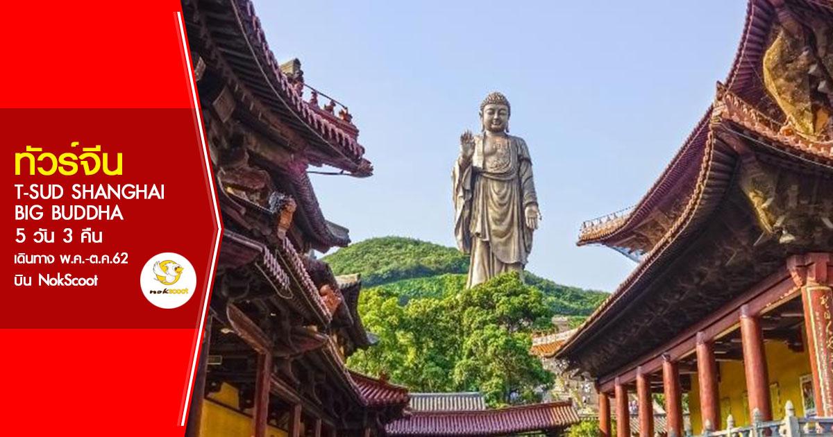 ทัวร์จีน T-SUD SHANGHAI BIG BUDDHA 5 วัน 3 คืน (พ.ค.-ต.ค.62)