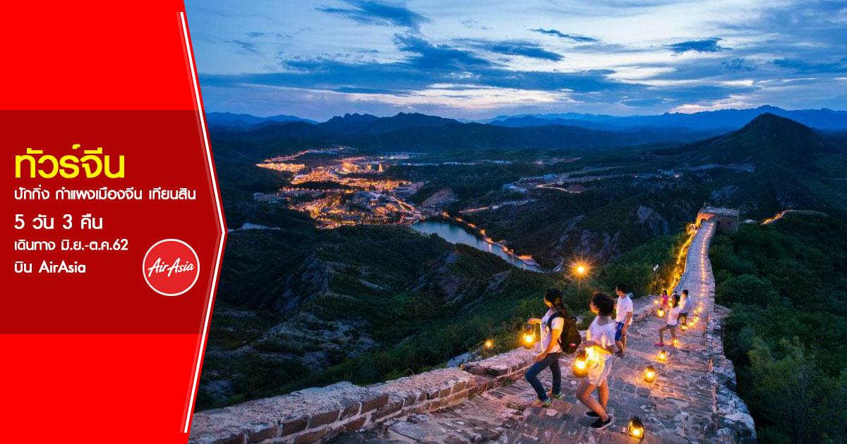 ทัวร์จีน ปักกิ่ง กำแพงเมืองจีน เทียนสิน 5 วัน 3 คืน (มิ.ย.-ต.ค.62)