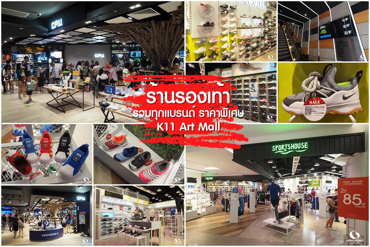 ซื้อรองเท้า ฮ่องกง ที่ K11 Art Mall จิมซาจุ่ย