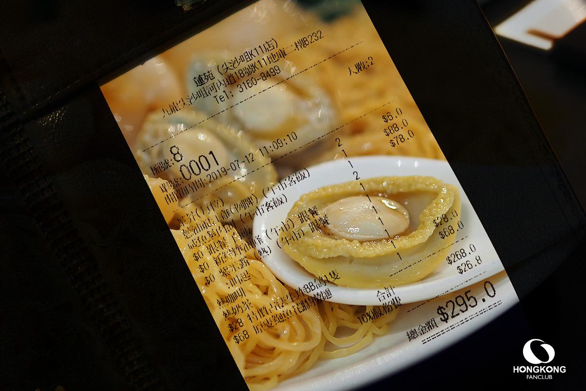 ร้านอาหารจิมซาจุ่ย