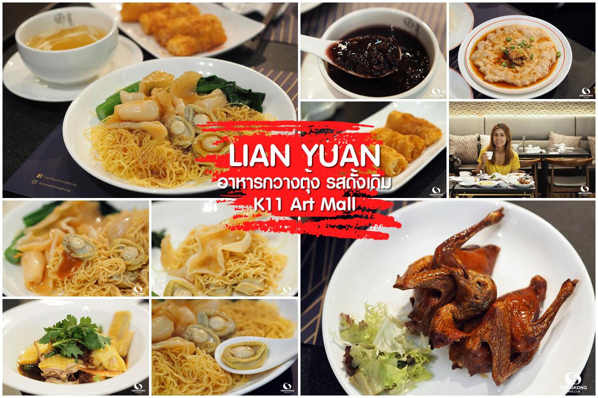LIAN YUAN อาหารกวางตุ้ง @ K11