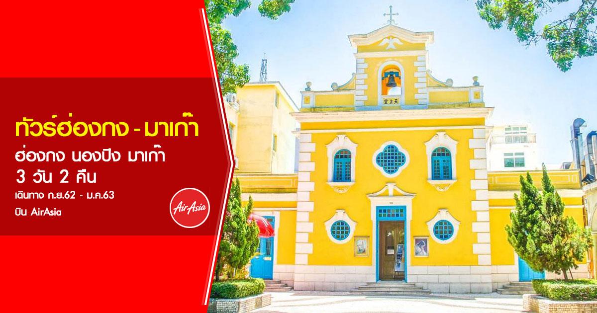 ทัวร์ฮ่องกง นองปิง มาเก๊า 3 วัน 2 คืน  (ก.ย.62-ม.ค. 63)