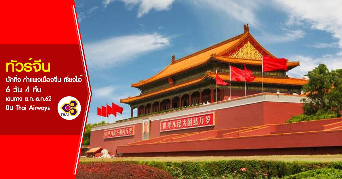 ทัวร์จีน ปักกิ่ง กำแพงเมืองจีน เซี่ยงไฮ้ 6 วัน 4 คืน  (ต.ค.-ธ.ค.62)