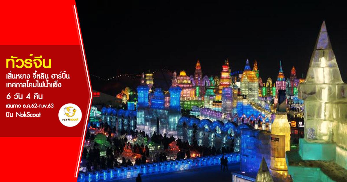 ทัวร์จีน เสิ่นหยาง จี๋หลิน ฮาร์บิ้น เทศกาลโคมไฟน้ำแข็ง 6 วัน 4 คืน (ธ.ค.62-ก.พ.63)