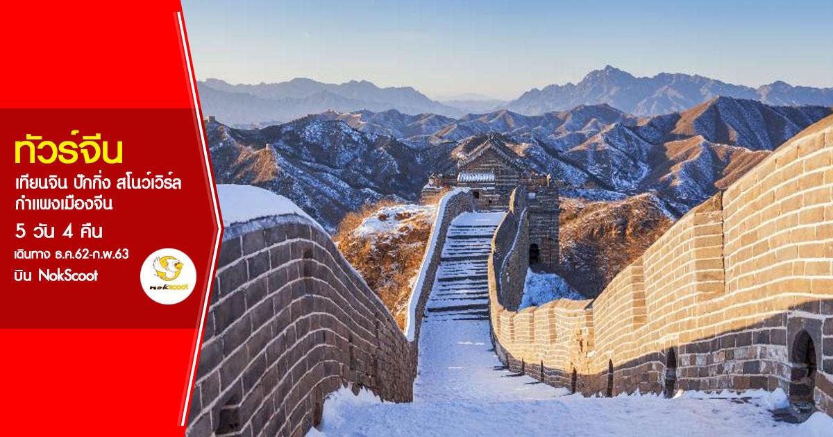 ทัวร์จีน เทียนจิน ปักกิ่ง สโนว์เวิร์ล กำแพงเมืองจีน 5 วัน 4 คืน (ธ.ค.62-ก.พ.63)