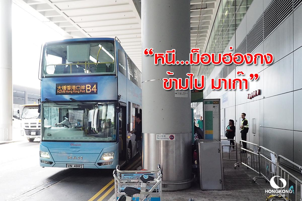 B4 สนามบินฮ่องกง ข้ามสะพานไป มาเก๊า
