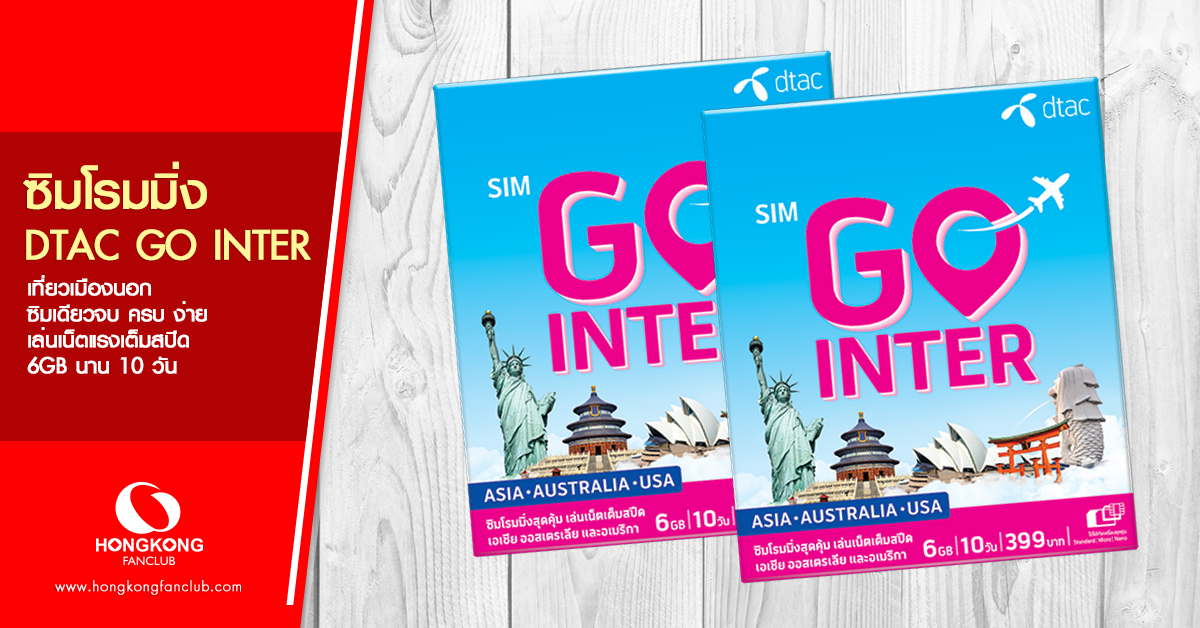 SIM DTAC Go Inter