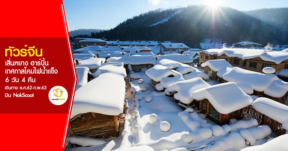 ทัวร์จีน เสิ่นหยาง ฮาร์บิ้น เทศกาลโคมไฟน้ำแข็ง 6 วัน 4 คืน (ธ.ค. 62-ก.พ. 63)
