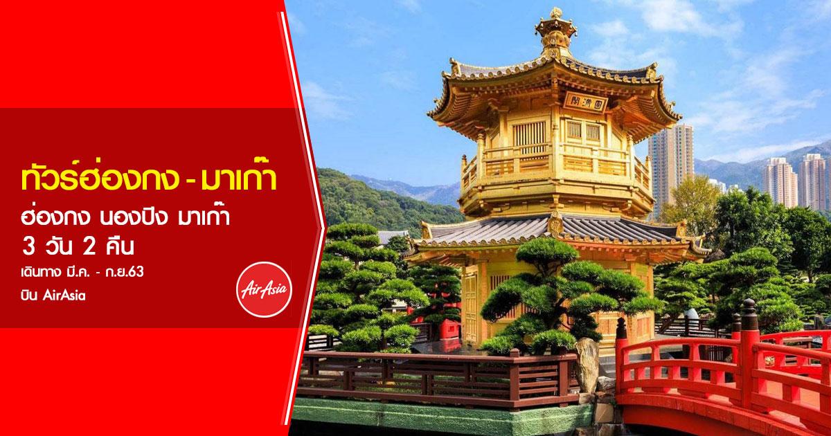 ทัวร์ฮ่องกง นองปิง มาเก๊า 3 วัน 2 คืน (มี.ค.- ก.ย.63)