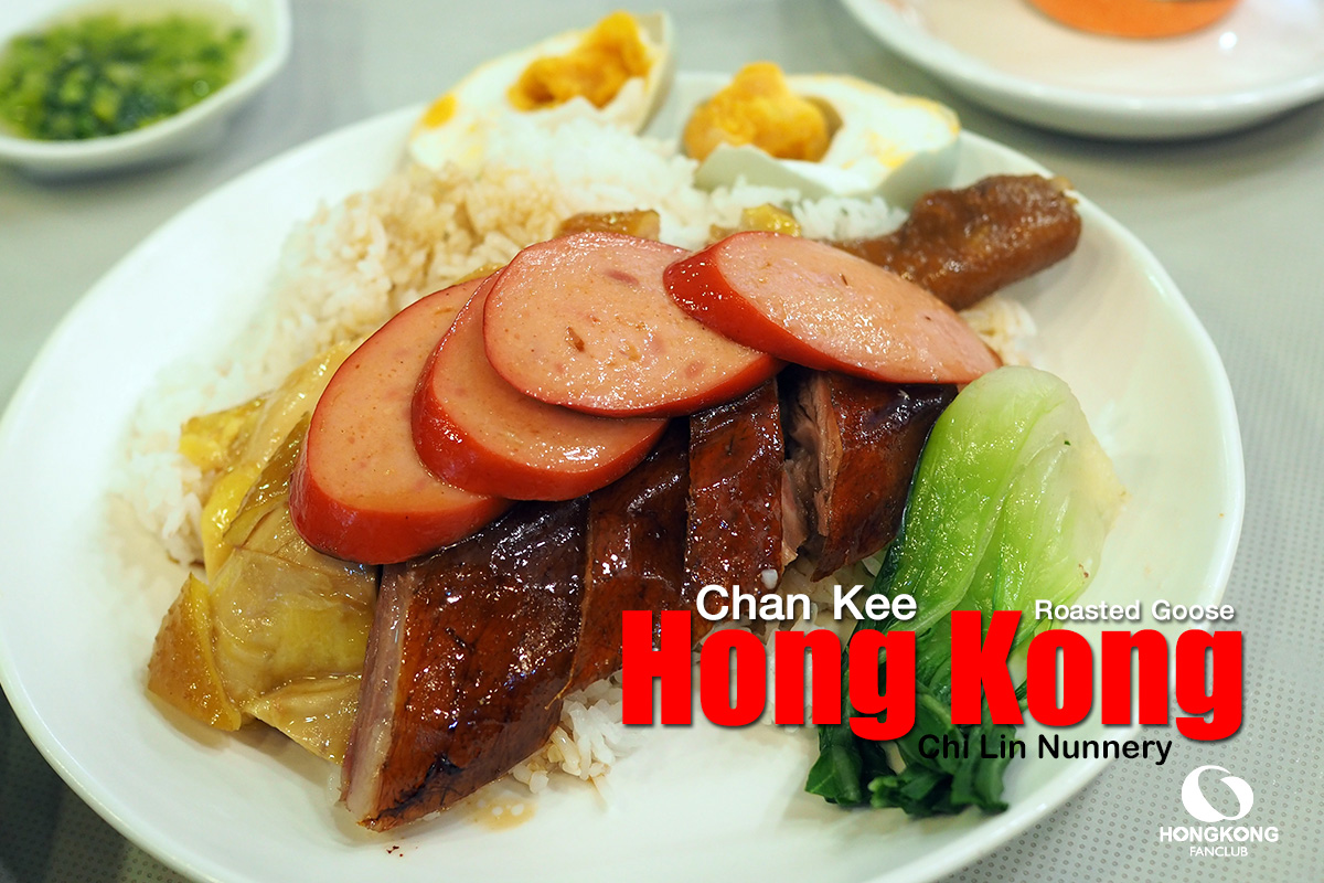 Chan Kee Roasted Goose ห่านย่าง มงก๊ก