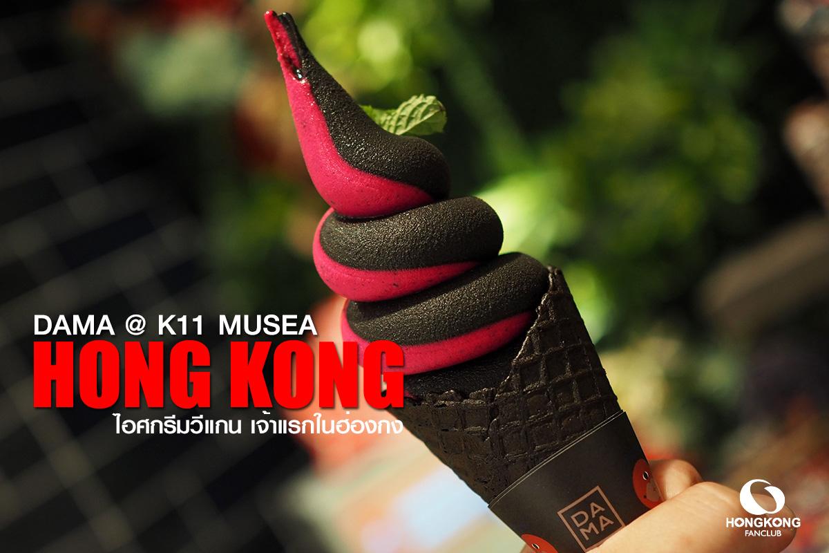 DAMA ไอศกรีมวีแกน เจ้าแรกในฮ่องกง