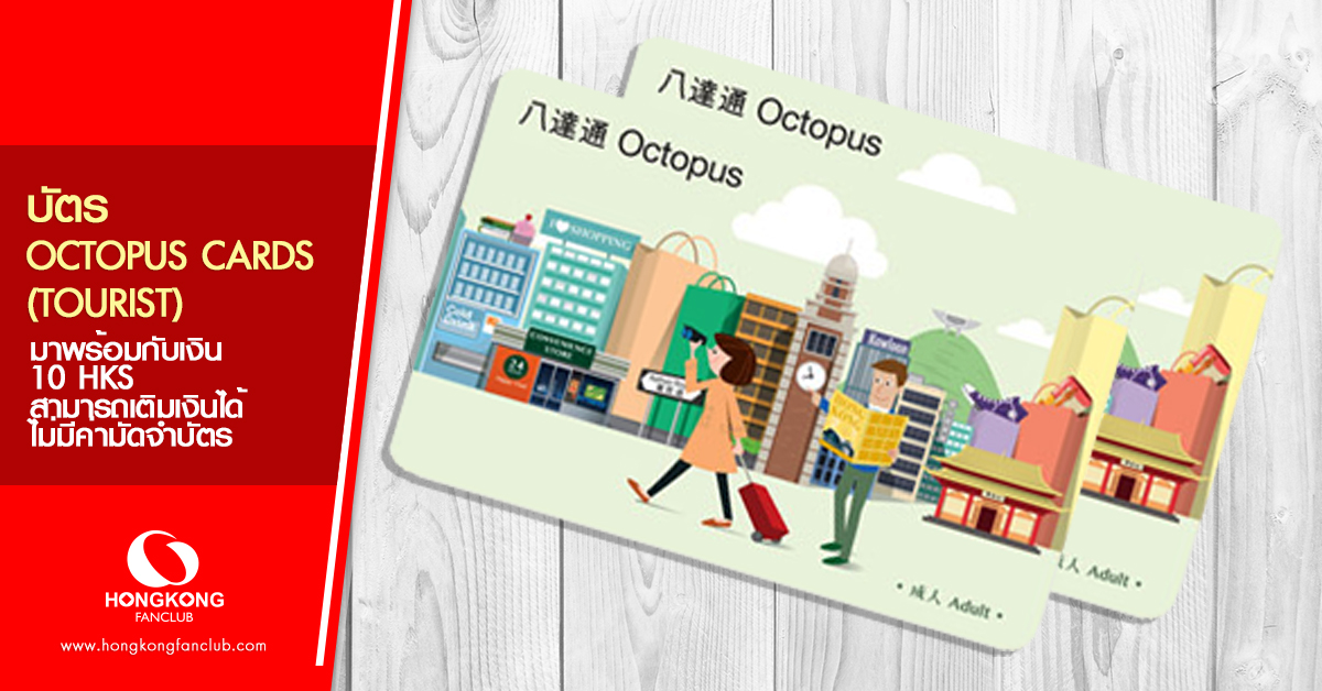 บัตร Octopus Card (Tourist)
