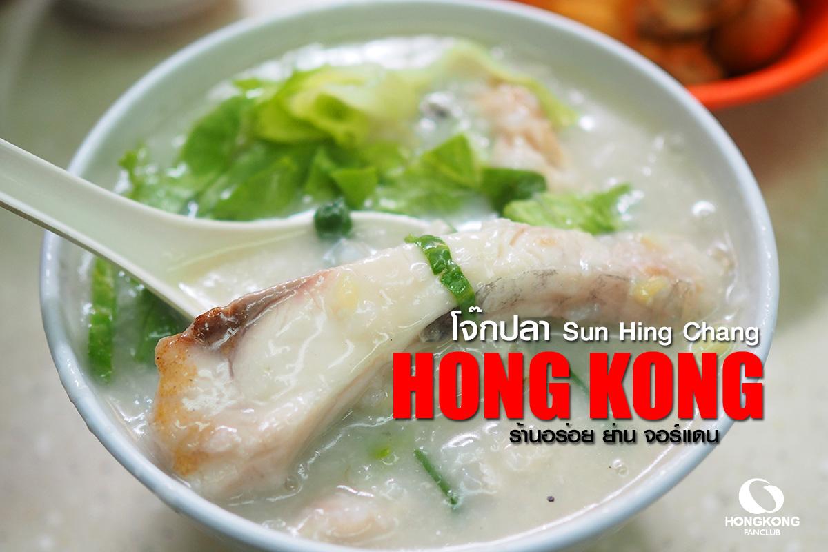 โจ๊กฮ่องกง Sun Hing Chang โจ๊กปลา