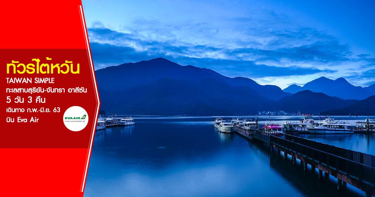 ทัวร์ไต้หวัน TAIWAN SIMPLE ทะเลสาบสุริยัน-จันทรา อาลีซัน 5 วัน 3 คืน (ก.พ.-มิ.ย. 63)