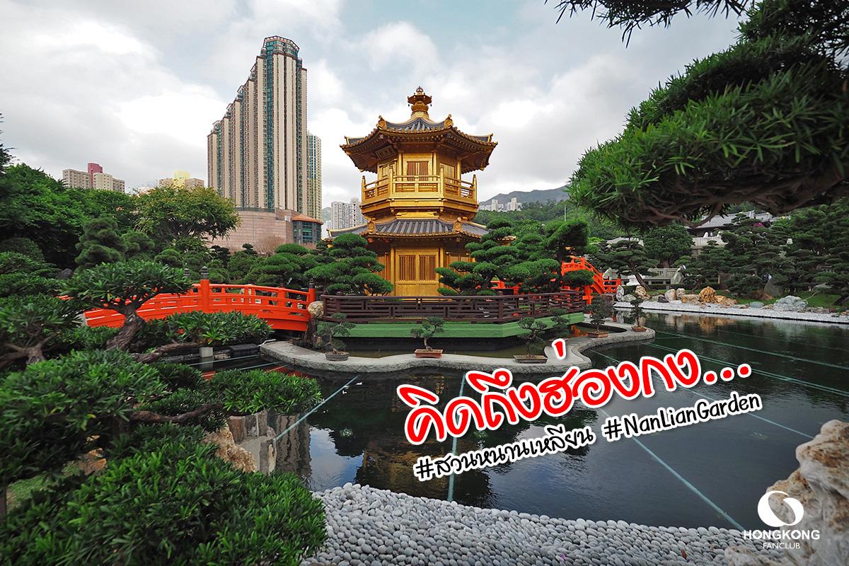 สวนหนานเหลียน Nan Lian Garden