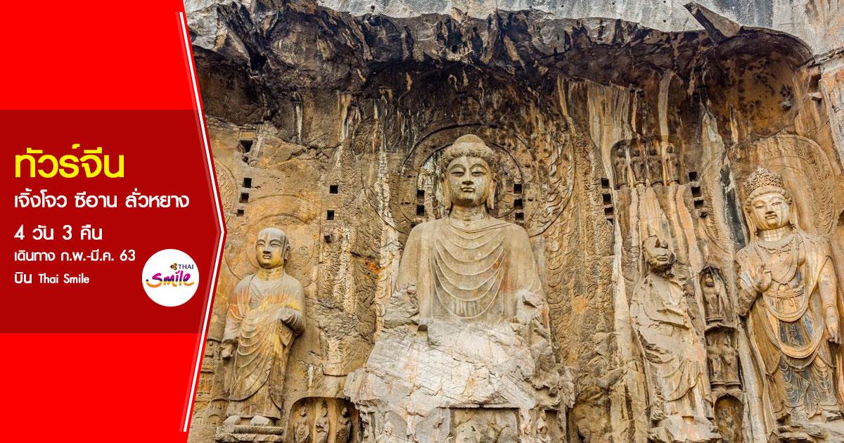 ทัวร์จีน เจิ้งโจว ซีอาน ลั่วหยาง 4 วัน 3 คืน (ก.พ.-มี.ค. 63)