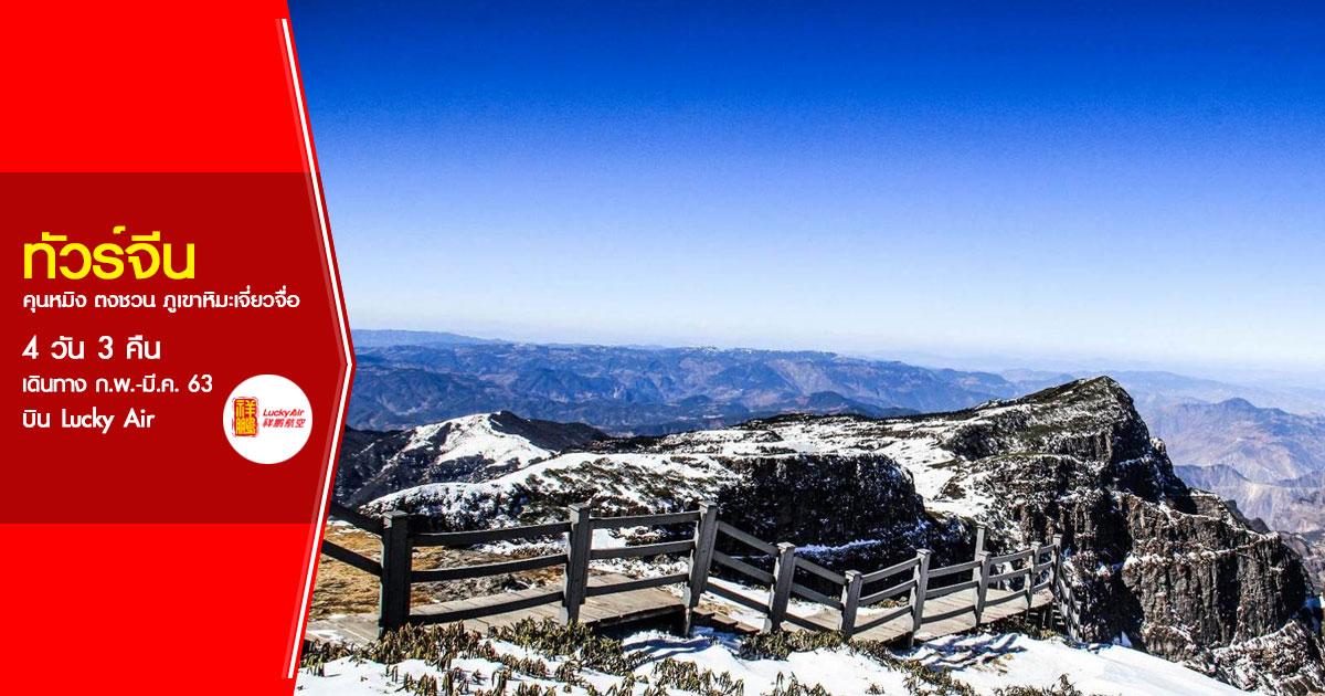 ทัวร์จีน คุนหมิง ตงชวน ภูเขาหิมะเจี่ยวจื่อ 4 วัน 3 คืน (ก.พ.-มี.ค. 63)